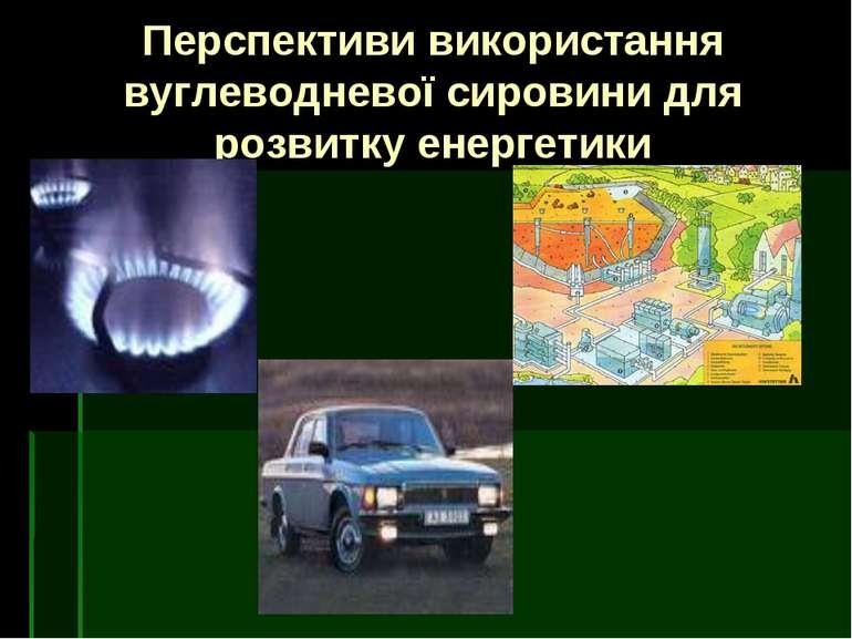 Перспективи використання вуглеводневої сировини для розвитку енергетики