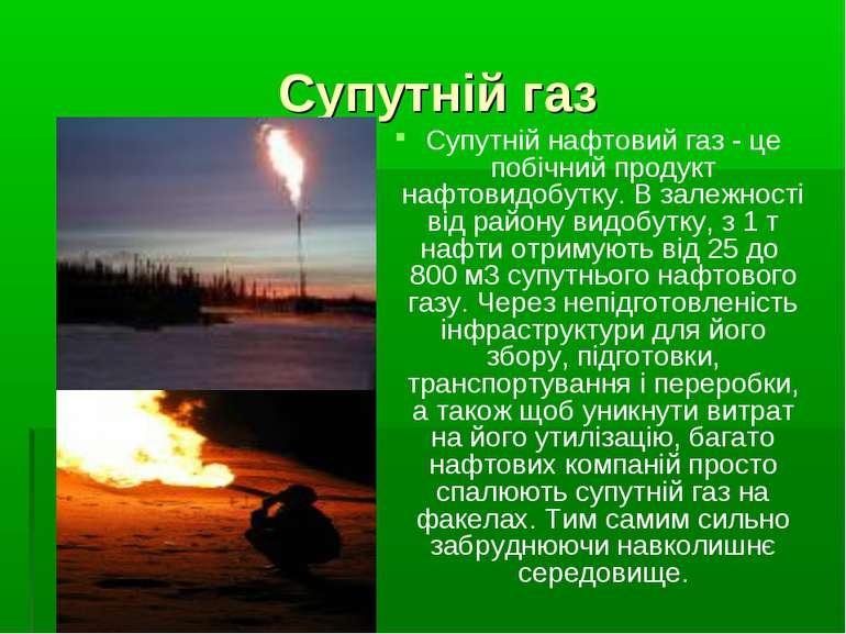 Супутній газ Супутній нафтовий газ - це побічний продукт нафтовидобутку. В за...