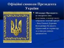 Офіційні символи Президента України Штандарт Президента - це квадратне синє п...