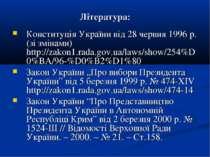 Література: Конституція України від 28 червня 1996 р. (зі змінами) http://zak...