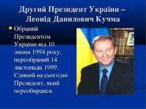 Другий Президент України – Леонід Данилович Кучма Обраний Президентом України...