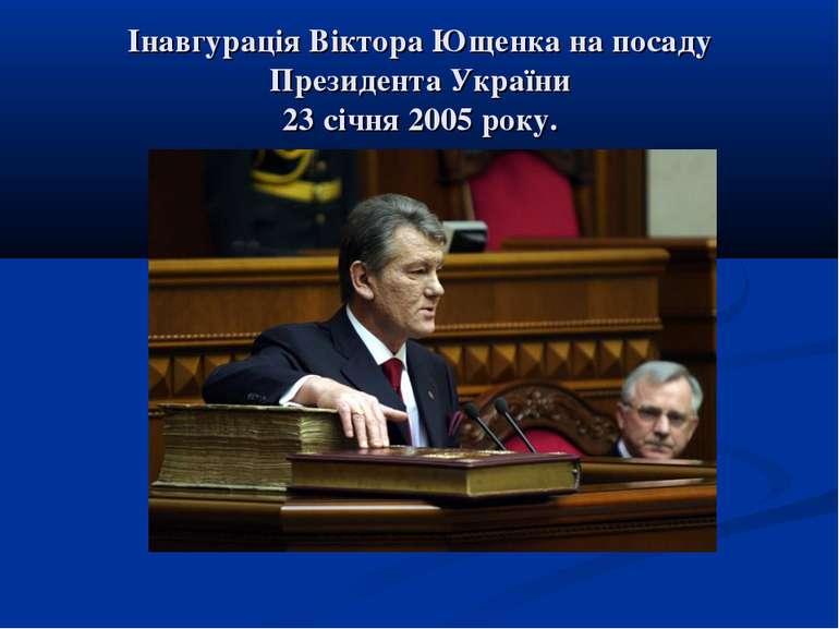 Інавгурація Віктора Ющенка на посаду Президента України 23 січня 2005 року.
