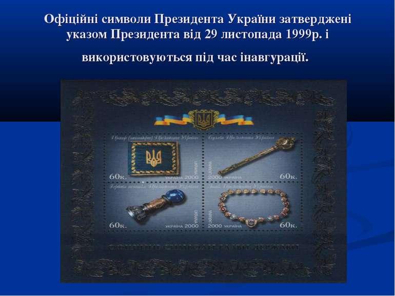 Офіційні символи Президента України затверджені указом Президента від 29 лист...