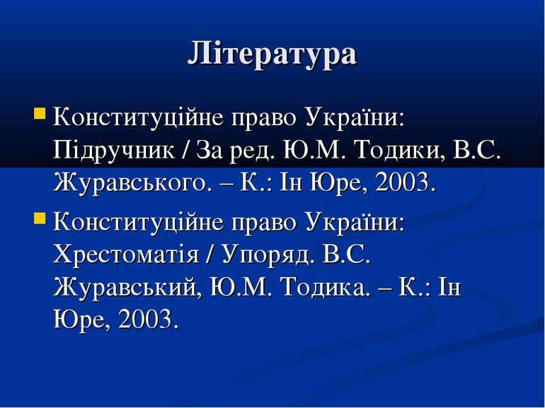 Література Конституційне право України: Підручник / За ред. Ю.М. Тодики, В.С....
