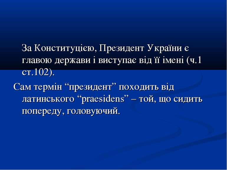 За Конституцією, Президент України є главою держави і виступає від її імені (...