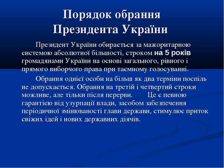 Порядок обрання Президента України Президент України обирається за мажоритарн...