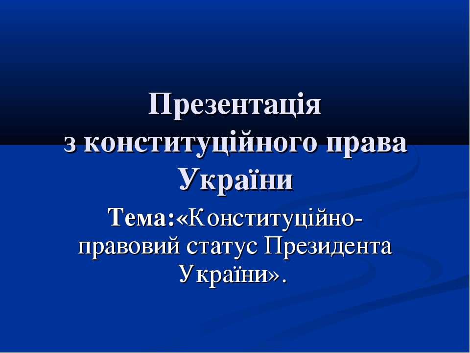 Презентація з конституційного права України Тема:«Конституційно-правовий стат...