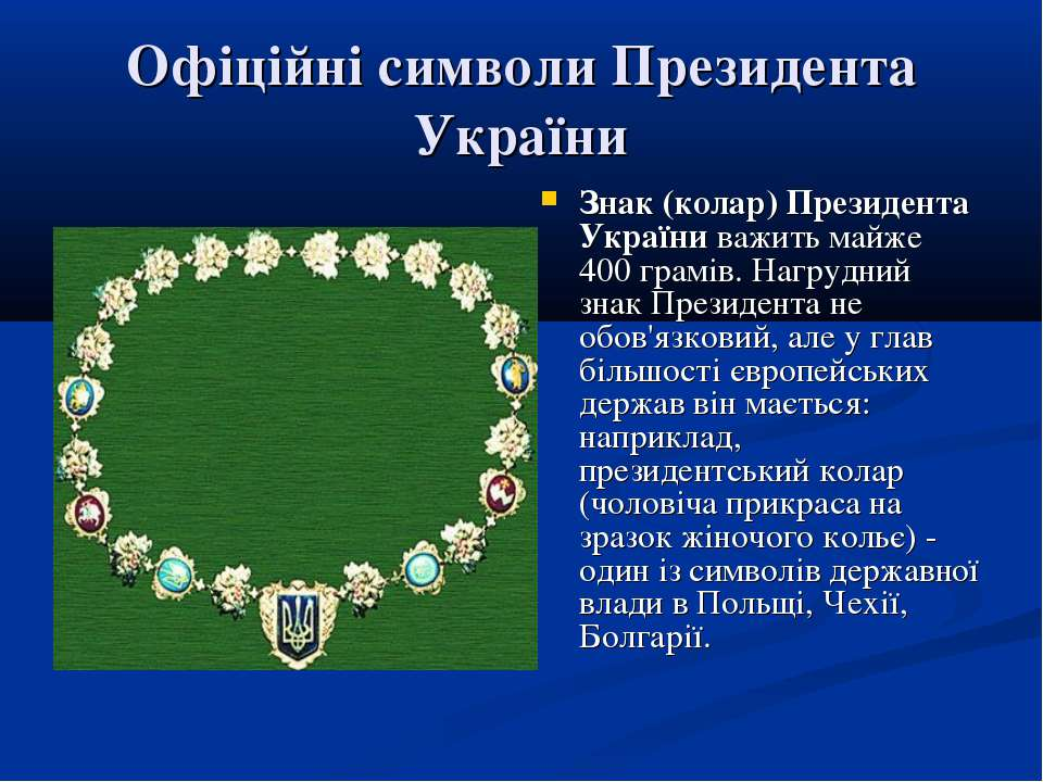 Офіційні символи Президента України Знак (колар) Президента України важить ма...
