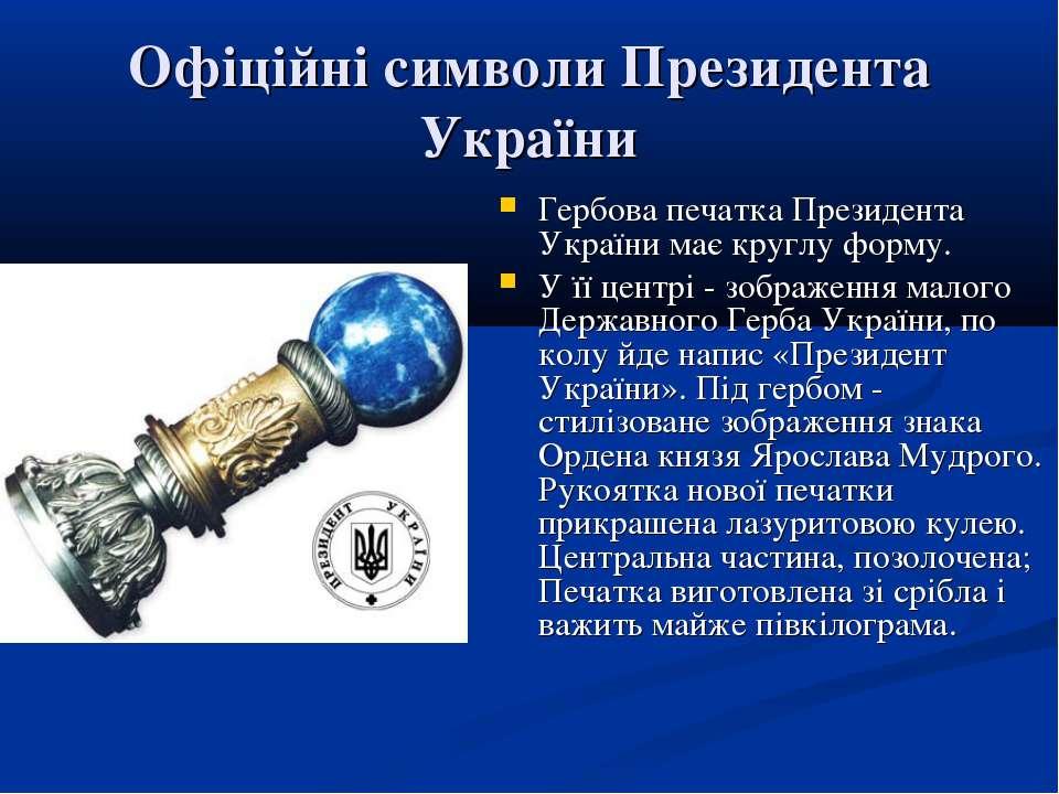 Офіційні символи Президента України Гербова печатка Президента України має кр...