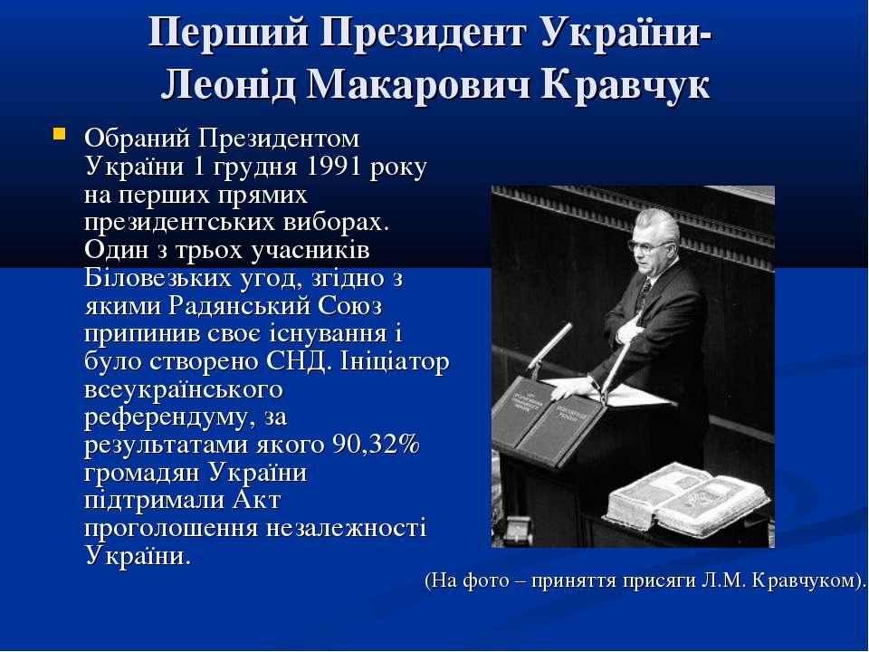 Перший Президент України- Леонід Макарович Кравчук Обраний Президентом Україн...