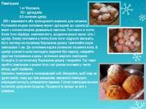 Пампушки 1 кг борошна, 50 г дріжджів, 0,5 склянки цукру. 200 г вишневого або ...