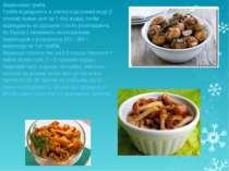 Мариновані гриби Гриби відварюють в злегка підсоленій воді (2 столові ложки с...