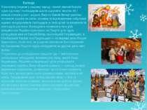 Коляда Споконвіку існував у нашому народі гарний звичай бажати один одному і ...