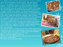 Кутя – обрядове поминальне блюдо (особлива зернова каша). Готують її з немеле...
