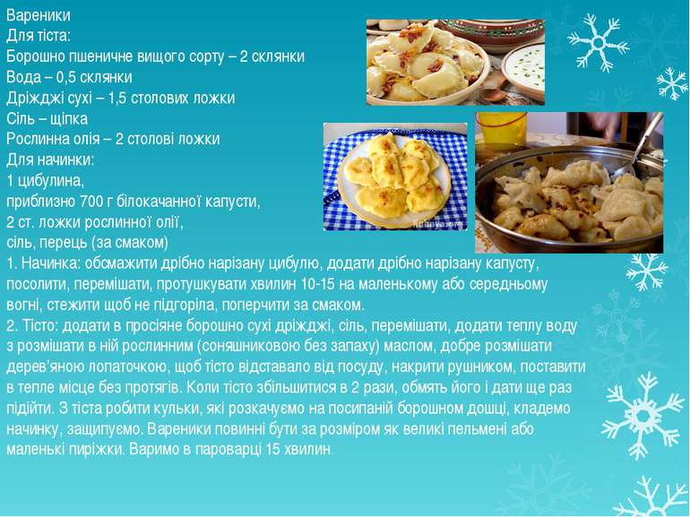 Вареники Для тіста: Борошно пшеничне вищого сорту – 2 склянки Вода – 0,5 скля...