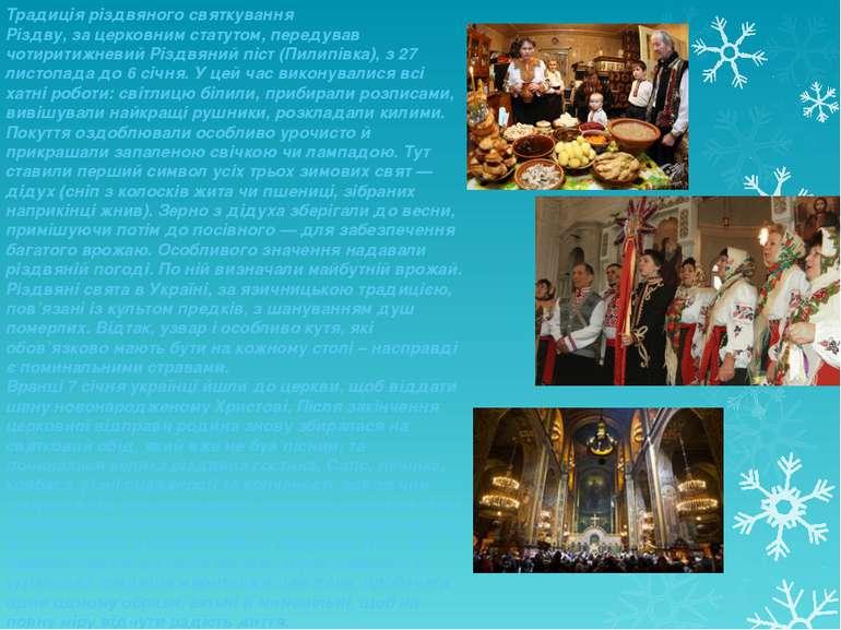 Традиція різдвяного святкування Різдву, за церковним статутом, передував чоти...