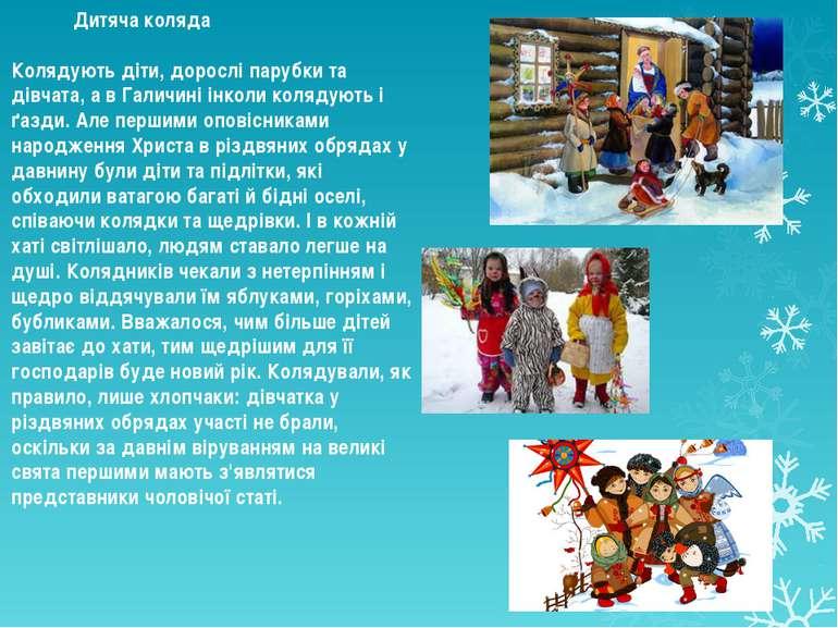 Дитяча коляда Колядують діти, дорослі парубки та дівчата, а в Галичині інколи...