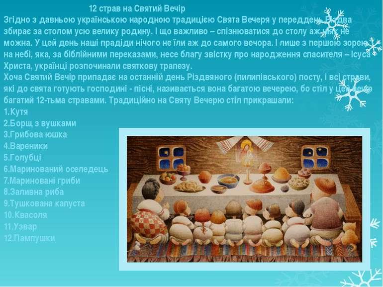 12 страв на Святий Вечір Згідно з давньою українською народною традицією Свят...