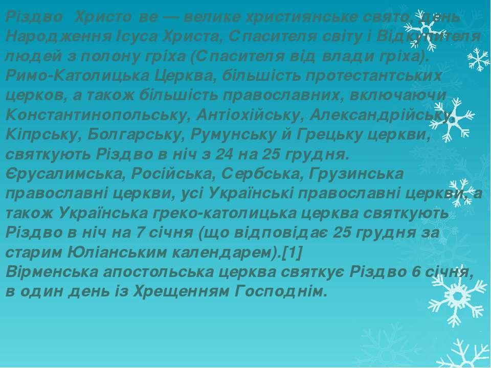 Різдво Христо ве — велике християнське свято, день Народження Ісуса Христа, С...
