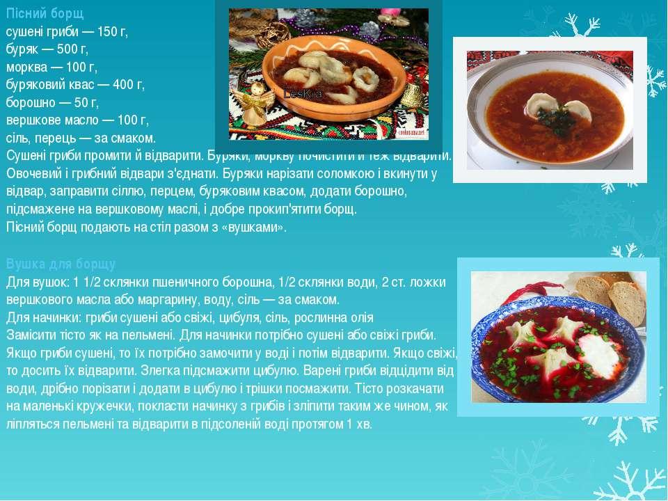 Пісний борщ сушені гриби — 150 г, буряк — 500 г, морква — 100 г, буряковий кв...