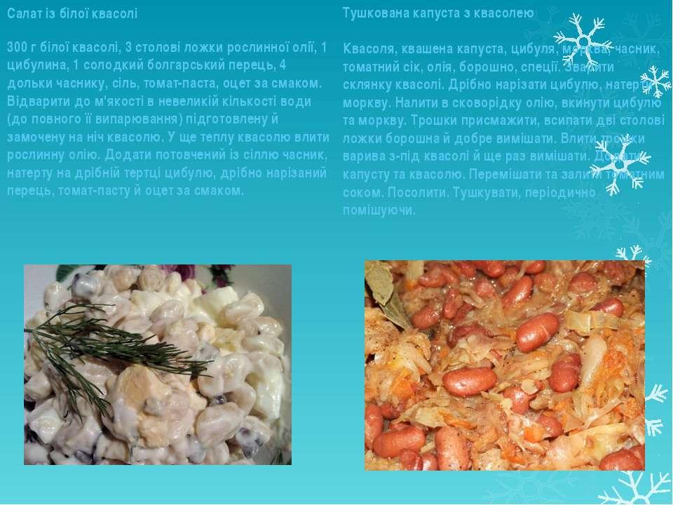 Тушкована капуста з квасолею Квасоля, квашена капуста, цибуля, морква, часник...