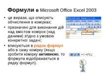 Формули в Microsoft Office Excel 2003 це вирази, що описують обчислення в ком...