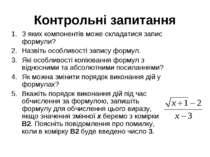 Контрольні запитання З яких компонентів може складатися запис формули? Назвіт...