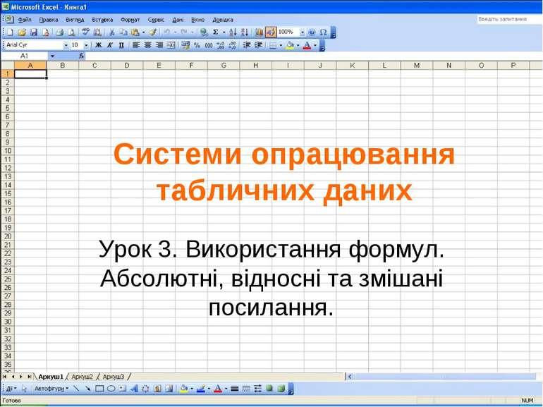Системи опрацювання табличних даних Урок 3. Використання формул. Абсолютні, в...