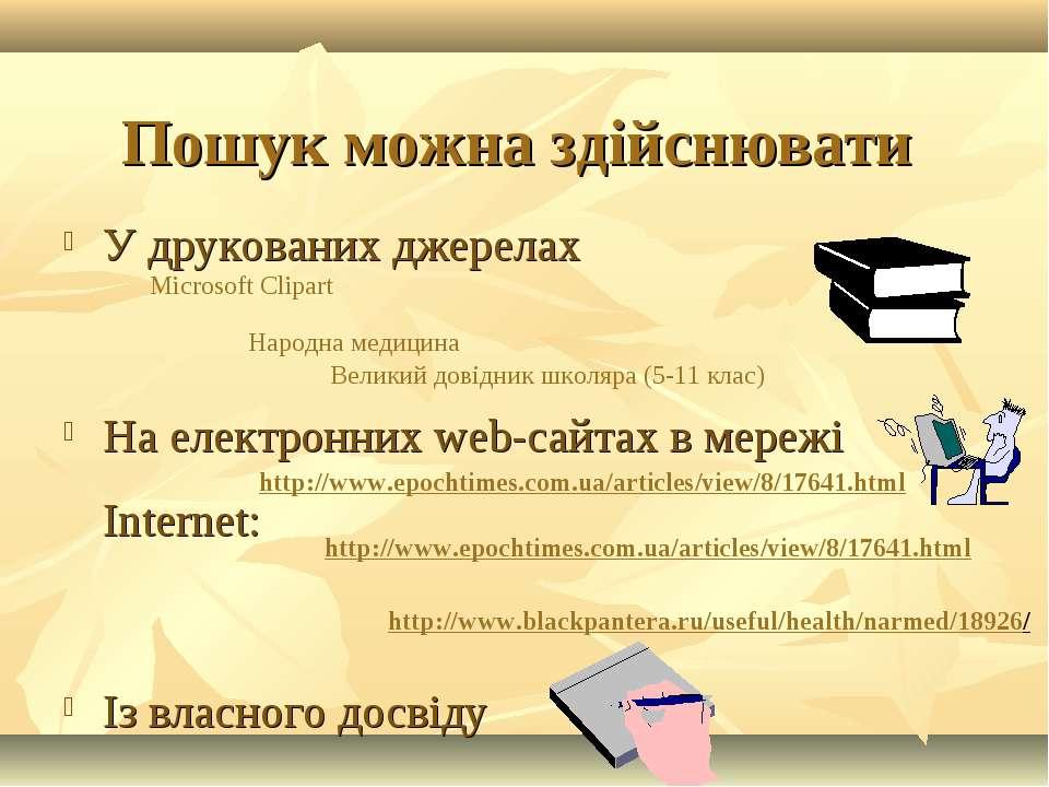 Пошук можна здійснювати У друкованих джерелах На електронних web-сайтах в мер...