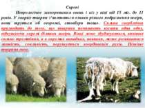 Скрепі Неврологічне захворювання овець і кіз у віці від 15 міс. до 11 років. ...