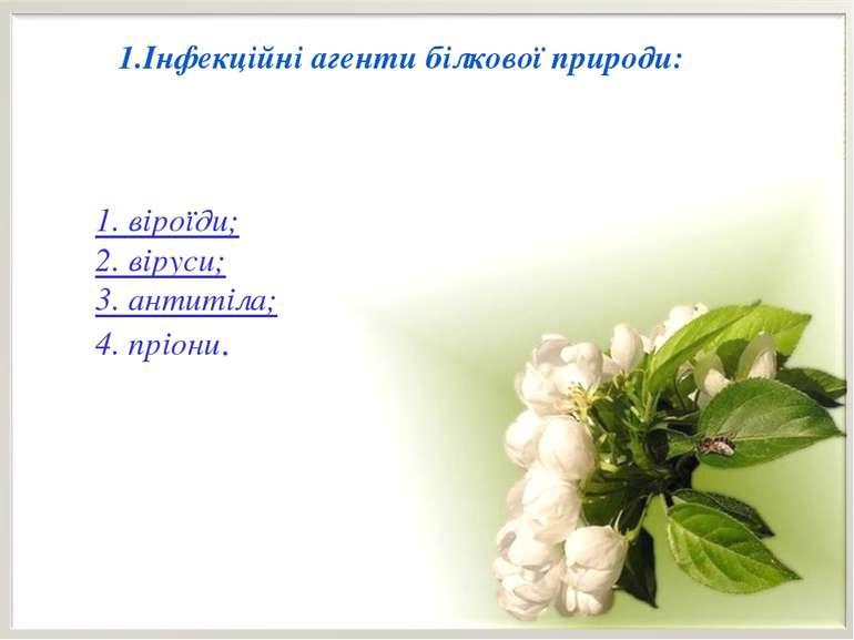 1.Інфекційні агенти білкової природи: 1. віроїди; 2. віруси; 3. антитіла; 4. ...