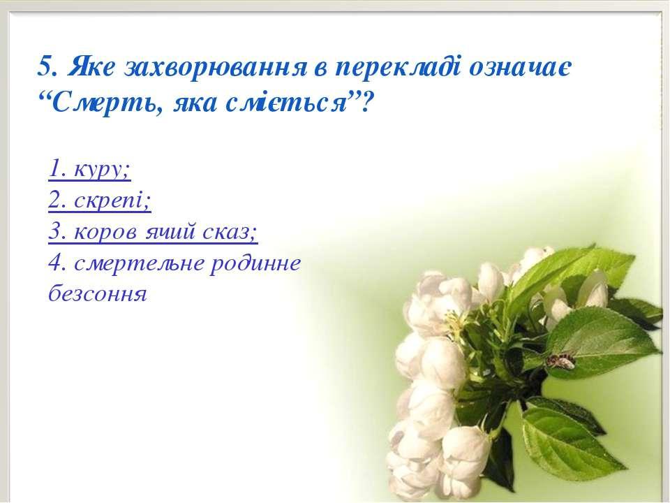 """5. Яке захворювання в перекладі означає """"Смерть, яка сміється""""? 1. куру; 2. с..."""