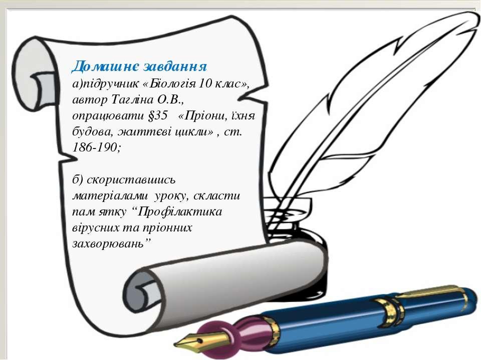 Домашнє завдання а)підручник «Біологія 10 клас», автор Тагліна О.В., опрацюва...