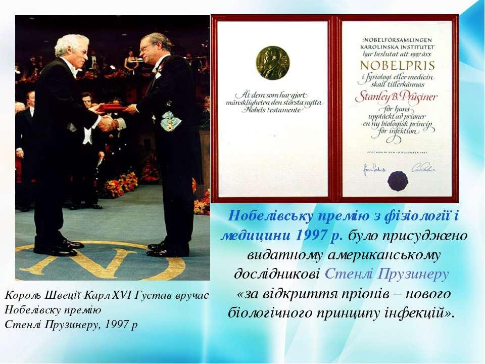 Король Швеції Карл XVI Густав вручає Нобелівску премію Стенлі Прузинеру, 1997...