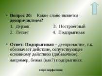 Вопрос 20: Какое слово является деепричастием? 1. Дерзок 3. Построенный 2. Ле...