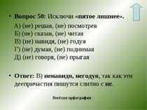 Вопрос 50: Исключи «пятое лишнее». А) (не) решая, (не) посмотрев Б) (не) сказ...
