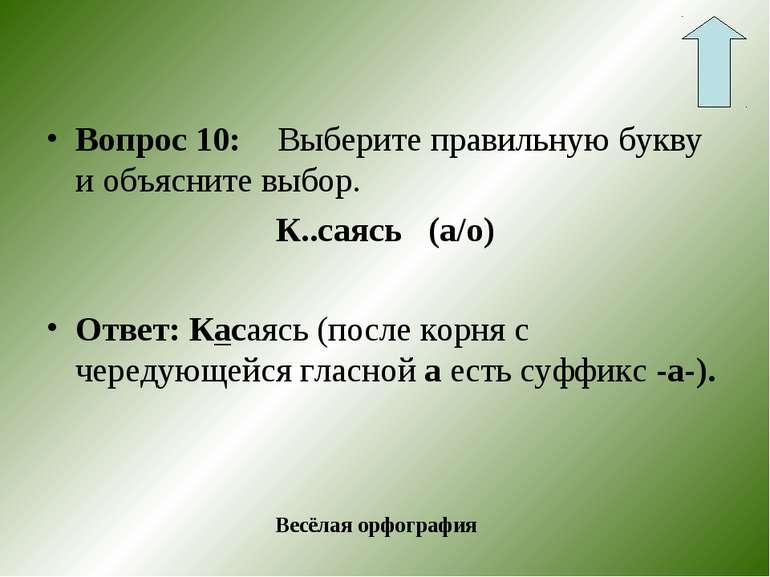 Вопрос 10: Выберите правильную букву и объясните выбор. К..саясь (а/о) Ответ:...