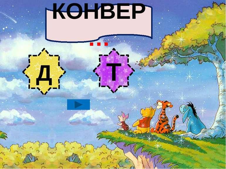 ДРОЗ… Д Т