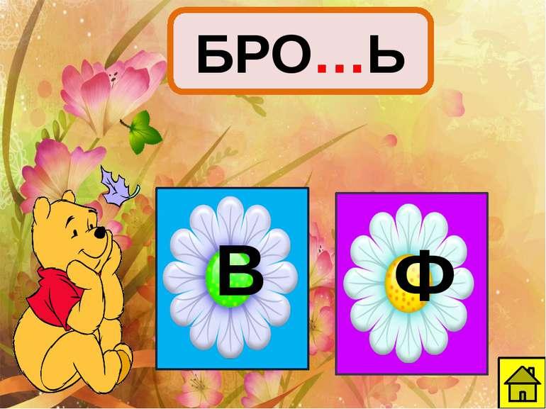 Г К ФЛА…
