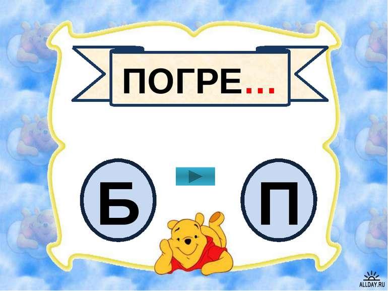 ПОГРЕ… Б П