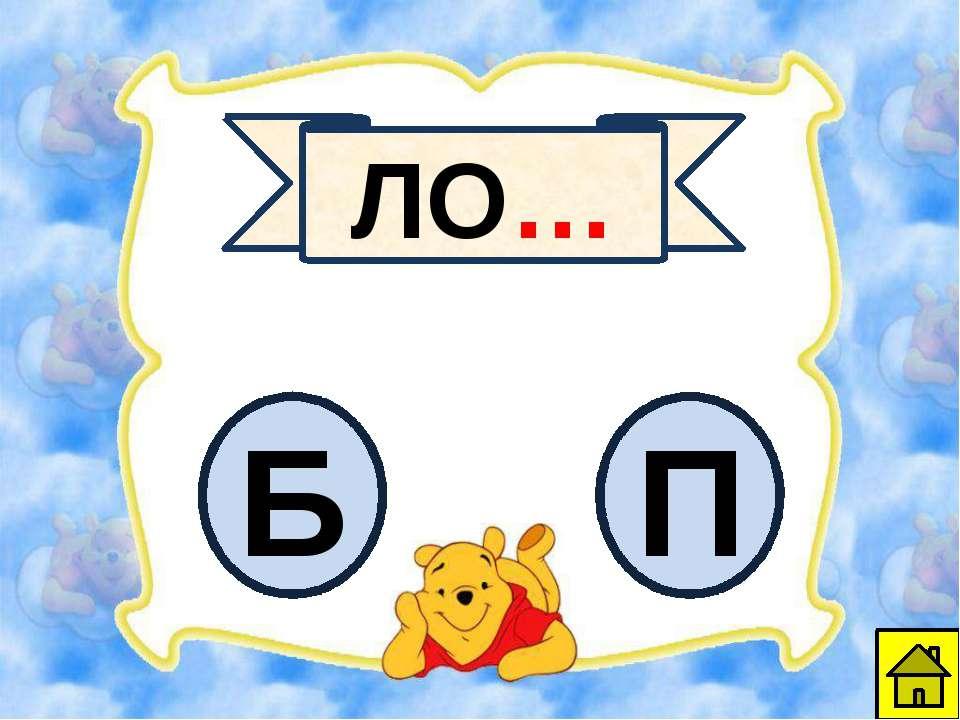 ЛО… Б П