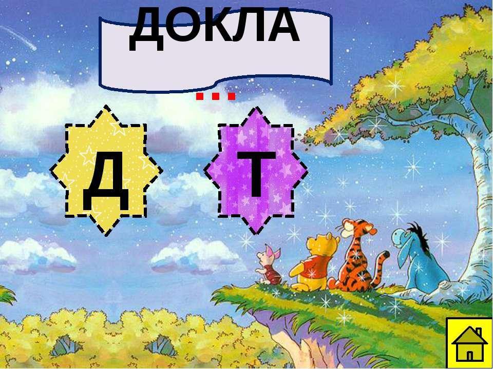 ШКА… Ф В