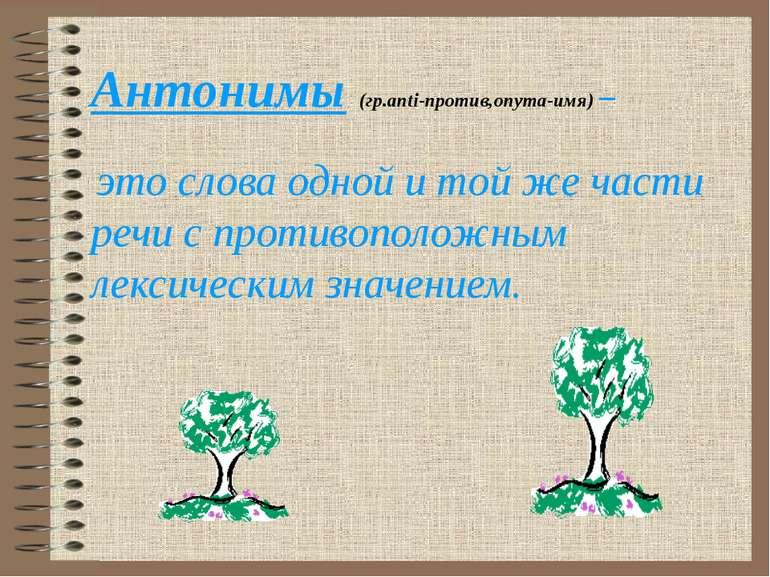 Антонимы (гр.anti-против,onyma-имя) – это слова одной и той же части речи с п...