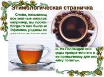 Этимологическая страничка Слова, называющие наши любимые напитки, - все знатн...