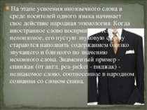 На этапе усвоения иноязычного слова в среде носителей одного языка начинает с...