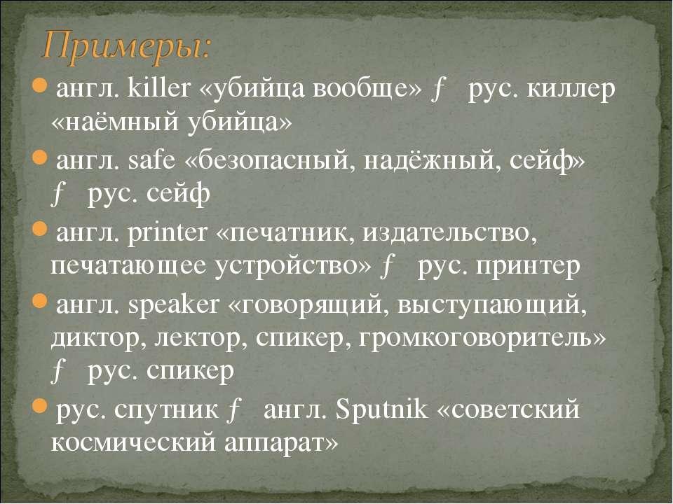 англ. killer «убийца вообще» → рус. киллер «наёмный убийца» англ. safe «безоп...