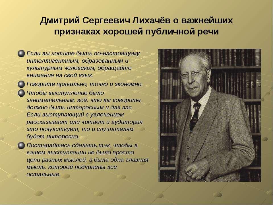 Дмитрий Сергеевич Лихачёв о важнейших признаках хорошей публичной речи Если в...