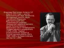 Владимир Викторович Колесов (10 апреля 1934 года) — доктор филологических нау...