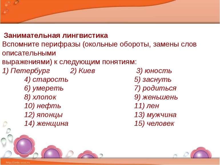 Занимательная лингвистика Вспомните перифразы (окольные обороты, замены слов ...