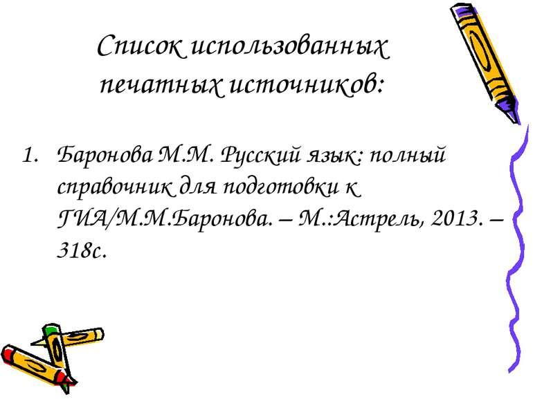 Список использованных печатных источников: Баронова М.М. Русский язык: полный...